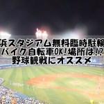 横浜スタジアム無料臨時駐輪場バイク自転車OK!場所は!野球観戦にオススメ