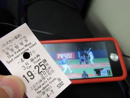 京浜急行・ウイング号で野球観ながら帰ってきた♪