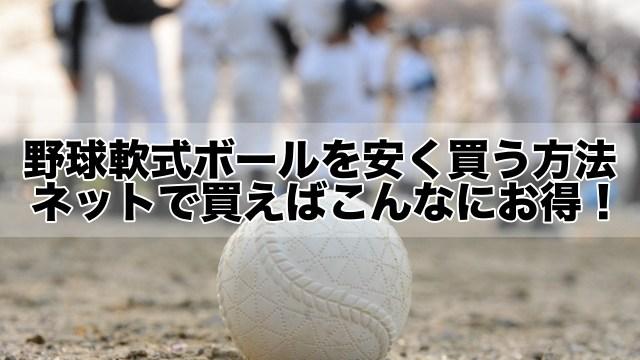 野球軟式ボールを安く買う方法、ネットで買えばこんなにお得!
