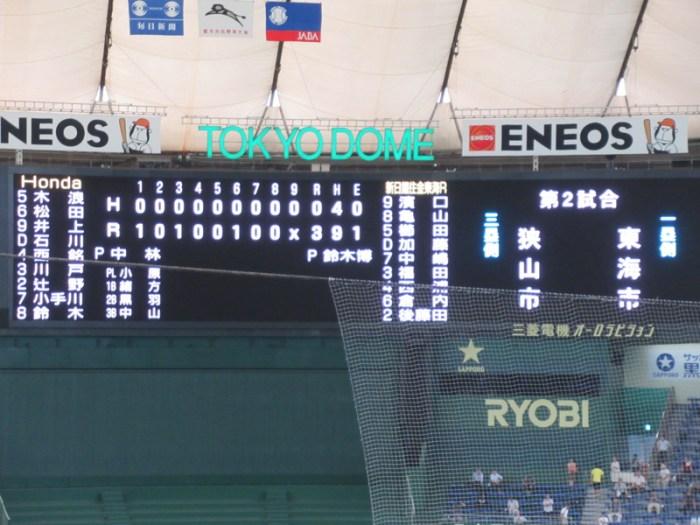 HONDA対新日鉄住金東海REX