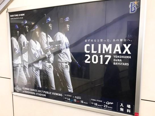 JR関内駅,ハマスタパブリックビューイング2017の広告.jpg