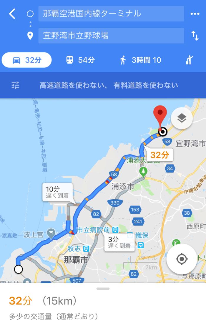 那覇空港から宜野湾市営球場までの距離・時間