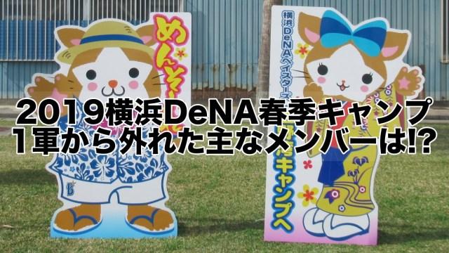 2019横浜DeNAベイスターズ春季キャンプ!1軍宜野湾組から外れた主なメンバーは!?