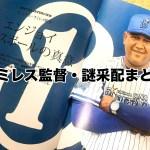ラミレス監督の辞任話もあがる謎采配まとめ:最下位&借金11の横浜DeNAベイスターズ…