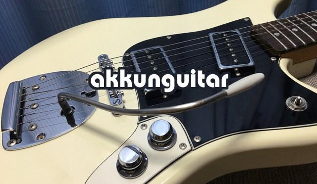 ギターが上達しない人のギターの共通点♪ ~ネック調整すればメチャ弾き易くなるのに。。。