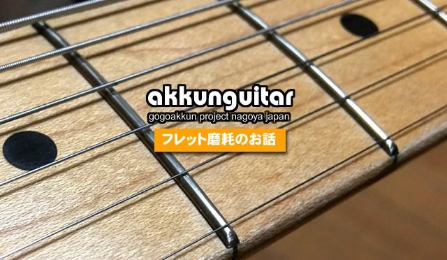 中古ギターのフレットの減り♪ 【初級~中級ギター講座】