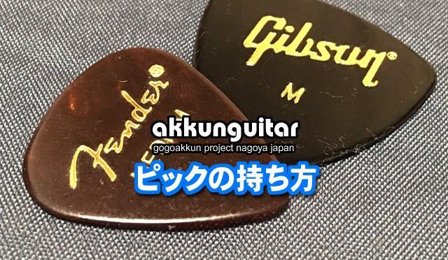 ピックの持ち方・ピックの種類による音の違い・べっ甲タイプが好き【初級ギター講座】