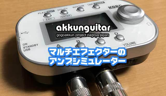 マルチエフェクターのアンプ・シミュレーターを上手に使う【初級エレキ講座】