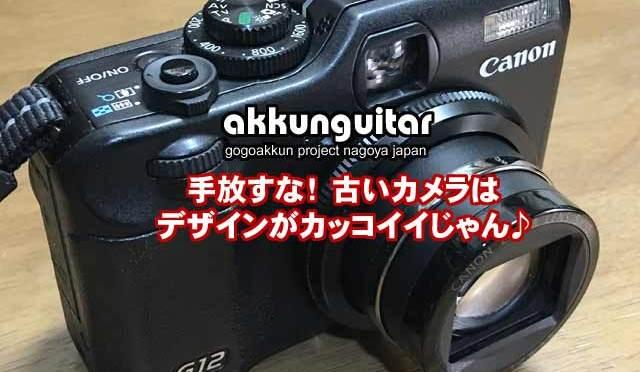 旧モデルのカメラは売ると損する!? ~スマホの普及に伴ない最後は絶滅してしまう存在?