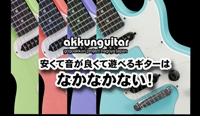 値段が安くても良いギターはあるんです! ~ギブソン直系のepiphone Lespaul SL