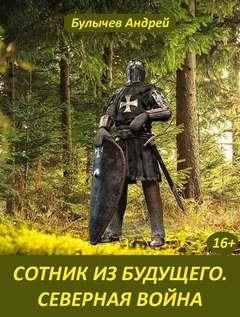 Северная война - Булычев Андрей