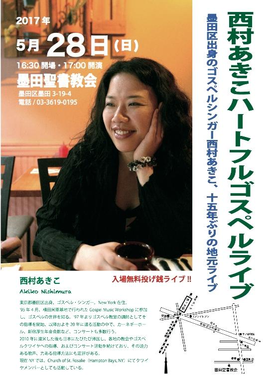 墨田聖書教会コンサート2017チラシ
