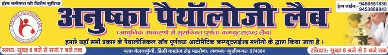 AnushKa Pathology Lab Banner