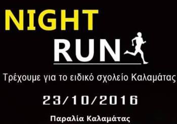 Night Run από τα λίγα!