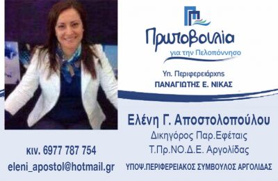 apostolopoulou_banner_final-1-400x260