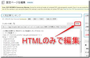 HTMLのみで投稿