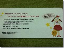 A8moba8フェスティバルのレビューコンテスト受賞