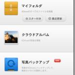 KDriveにiPod touchで撮った写真4000枚をバックアップしてみた