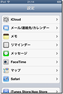 iPod touch第4世代でアプリが落ちる(強制終了する)ときの対処法