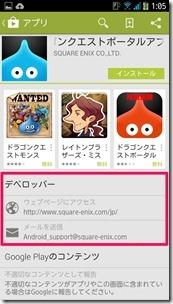 Google Playのアプリ