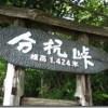 ゼロ磁場パワースポット!長野県の分杭峠