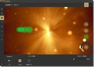Sound Blaster™Cinema 3の3D体験ゾーン