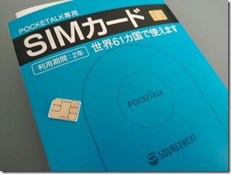 POCKETALK (ポケトーク)専用SIM