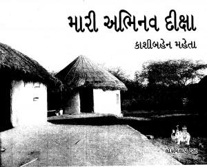 Mari Abhinav Diksha Ebook