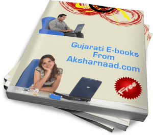 aksharnaad gujarati Ebooks for free download