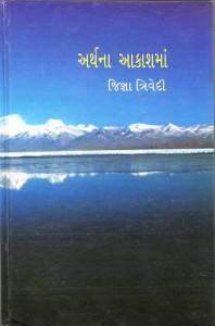 Arth na aakashma ghazal collection by Jigna Trivedi
