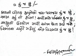 Jitendra Prajapati Handwritten poetry