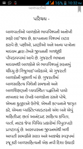 aksharnaad Gujarati Ebook display on mobile device by newshunt
