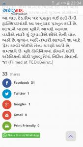Aksharnaad Mobile Sharing
