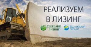 Продажа спецтехники в лизинг, в Иркуске