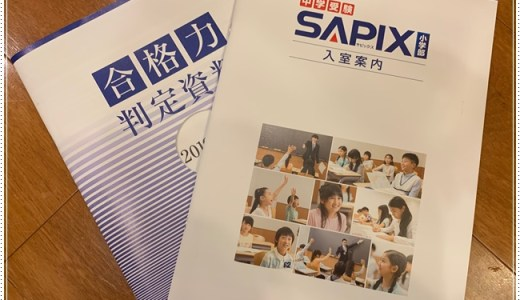 サピックスの入室テストに落ちる原因と対策を紹介|不合格でも落ち込む必要なし