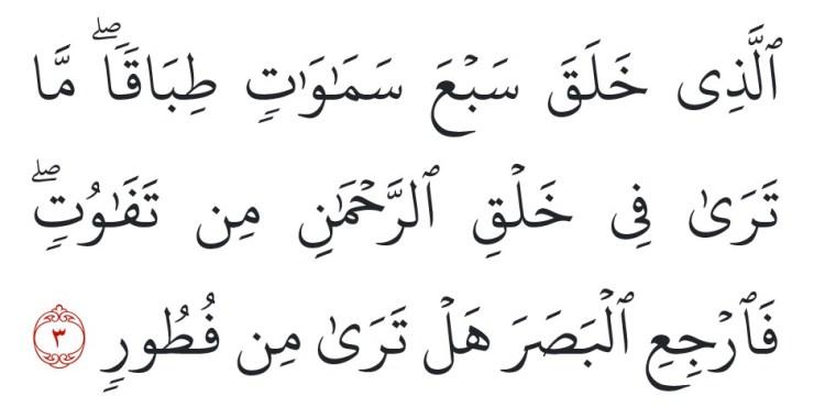 surah al-mulk rumi