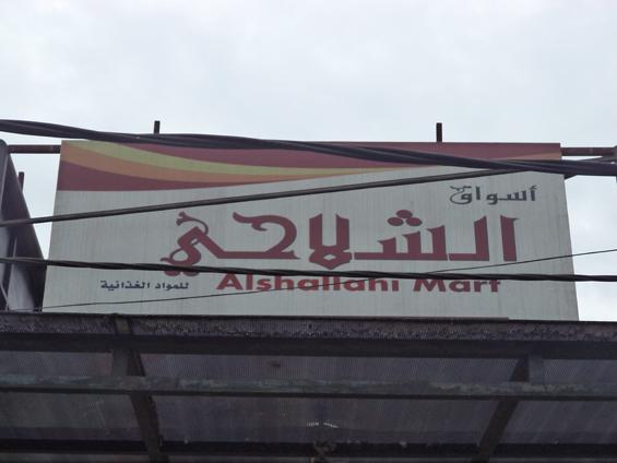 akumassa_musim arab_04