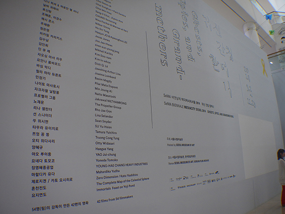 Otty Widasari dan Mahardika Yudha adalah dua di antara seniman yang diundang oleh SeMA Biennale MEDIACITY SEOUL 2014.