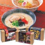 九州ラーメン3種食べ比べ ◎★ラーメン物語(12食分)