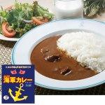 明治41年発行「海軍割烹術参考書」より復活、横須賀ご当地名物カレー。