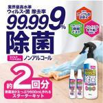 除菌スプレー(スプレーボトル1本、原液ボトル2本)¥1,380 (税別)