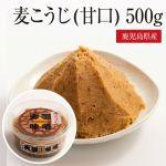 自然の甘味を引き出した、塩分控えめの多こうじ麦味噌です 麦こうじ(甘口) 500g