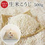 生米こうじ。 自家製の甘酒、味噌、塩麹や醤油麹、べったら漬けを作るのに最適