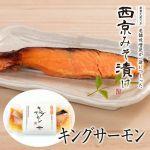 老舗味噌屋が一途に作った 西京みそ漬け キングサーモン ¥ 777 税込