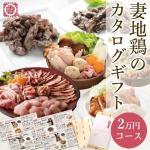 特別価格20,000円(税込) 妻地鶏ファームの選べるカタログギフト券。