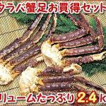 「焼きがに・鍋・天ぷらに最適!」 生たらばがに足 800g×3束 /生冷凍
