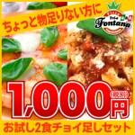 冷凍ピザ:各2枚 直径20cmの円形またはパスタソース:2食、生麺:2食