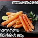 殻剥き不要!調理不要!簡単手間いらずの人気の蟹むき身シリーズ