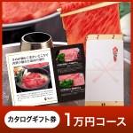 【敬老の日】【送料無料】米沢牛 カタログギフト券 1万円コース