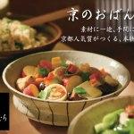 【京ブランド食品認定】京菜味のむら「京のおばんざい」詰合せ4,104円